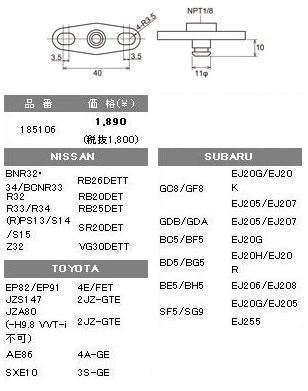 TOMEI フューエルレギュレーター アダプターNo.1 汎用性高