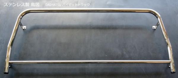 Kトラ オールステン製 鳥居 ハイゼット用 S500P 軽トラ